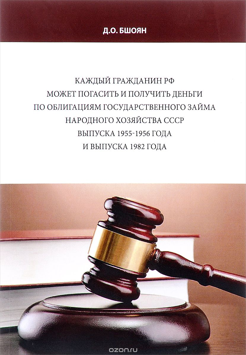 Каждый гражданин РФ может погасить и получить деньги по облигациям государственного займа народного хозяйства СССР выпуска 1955-1956 года и выпуска 1982 года