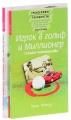 Игрок в гольф и Миллионер. Как заниматься любимым делом и больше никогда не работать (комплект из 2 книг)