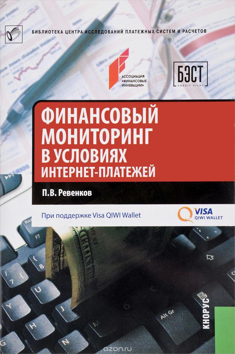 Финансовый мониторинг в условиях интернет-платежей.  Массовое издание