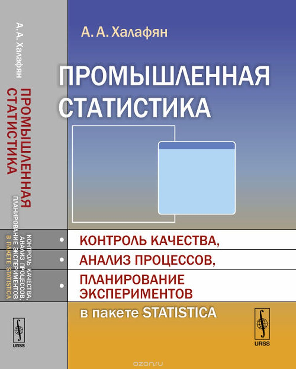 Промышленная статистика.  Контроль качества,  анализ процессов,  планирование экспериментов в пакете STATISTICA