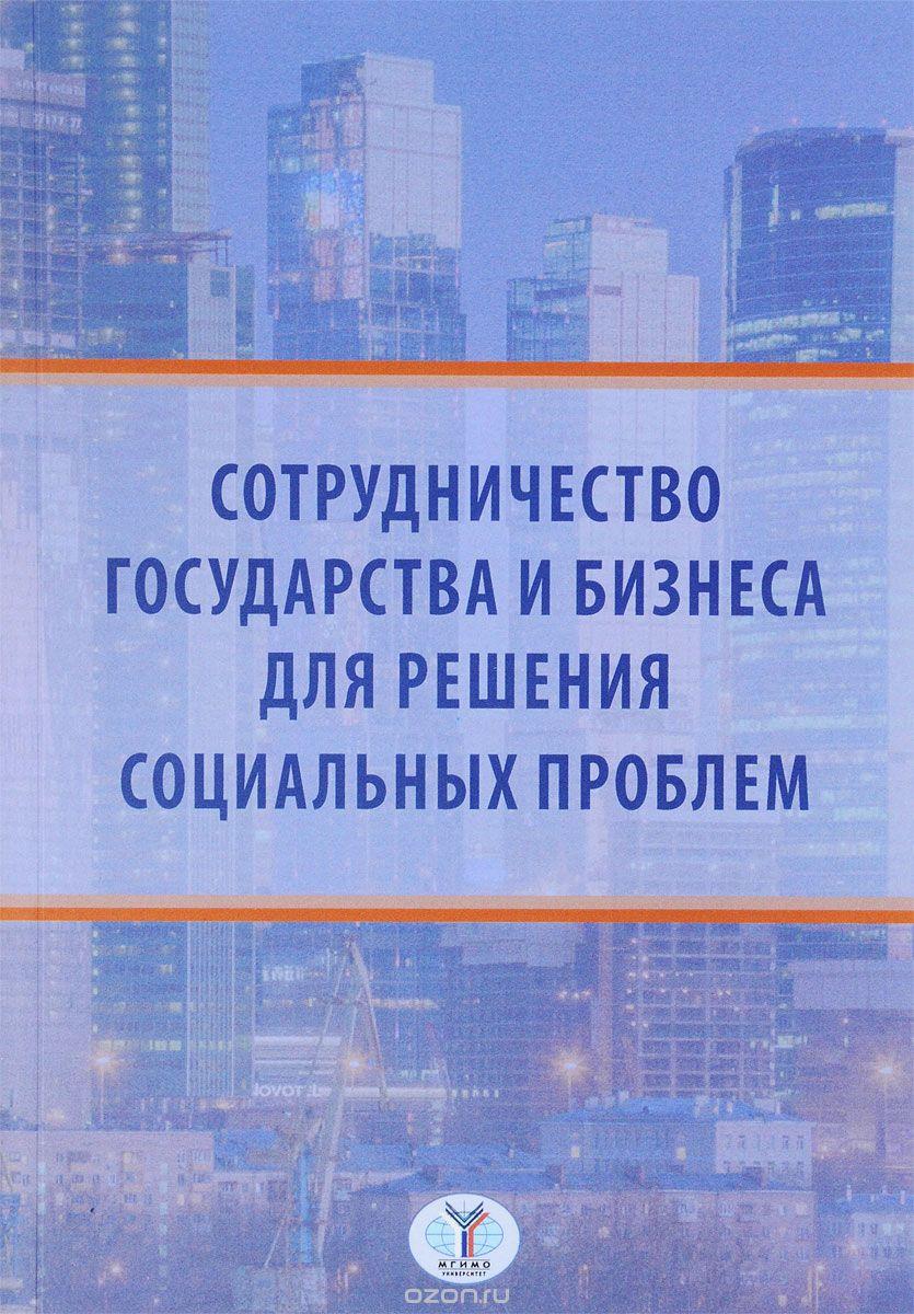 Сотрудничество государства и бизнеса для решения социальных проблем