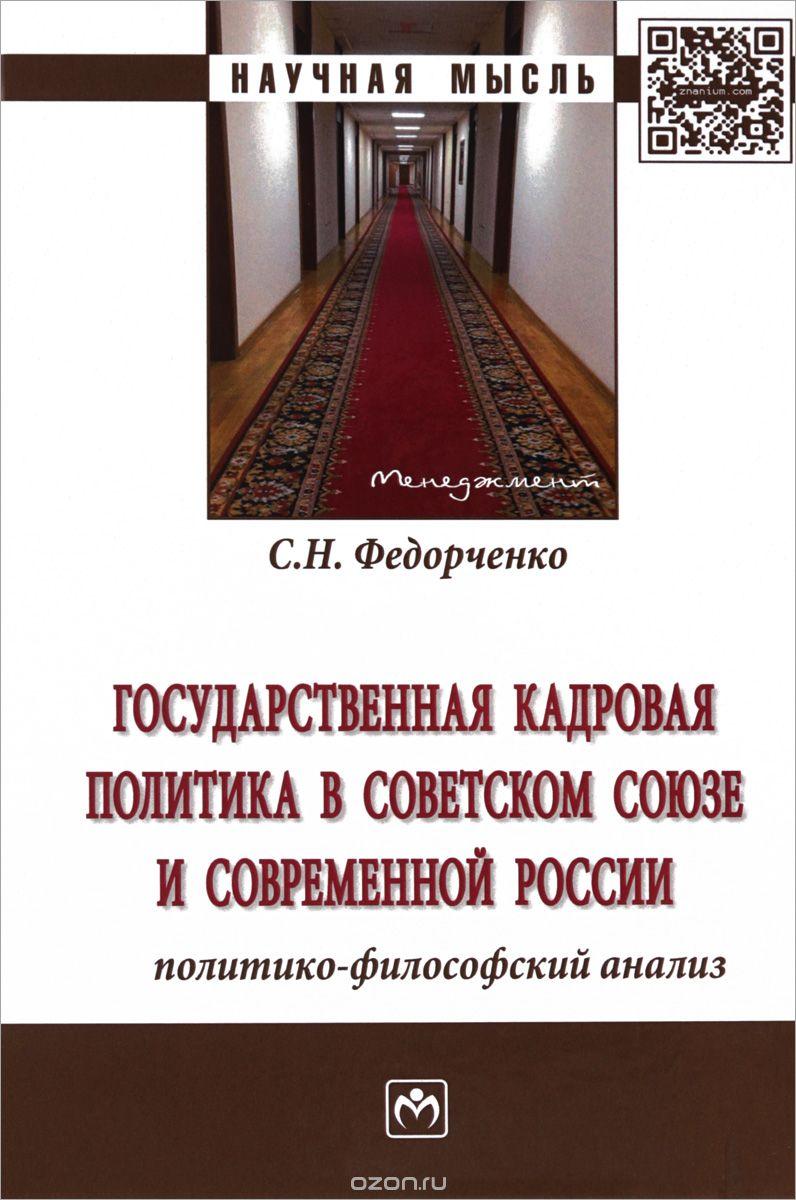Государственная кадровая политика в Советском Союзе и современной России.  Политико-философский анализ