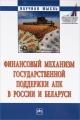 Финансовый механизм государственной поддержки АПК в России и Беларуси