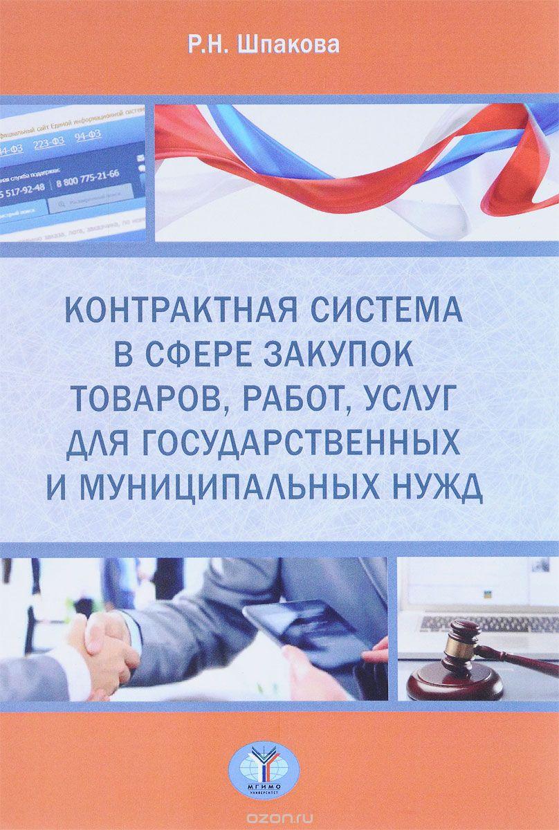 Контрактная система в сфере закупок товаров,  работ,  услуг для обеспечения государственных и муниципальных нужд.  Учебное пособие