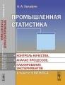 Промышленная статистика. Контроль качества, анализ процессов, планирование экспериментов в пакете STATISTICA. Учебник
