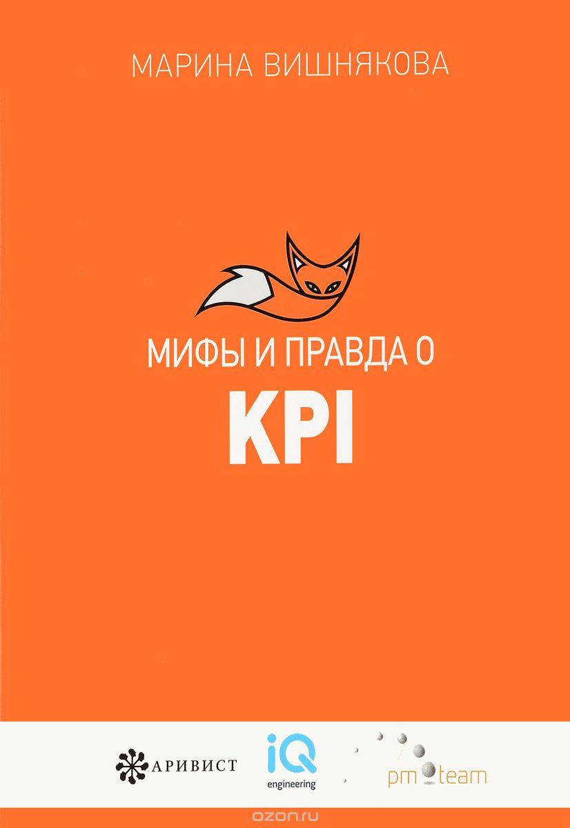 Мифы и правда о KPI