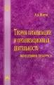 Теория организации и организационная деятельность: монография тезауруса: словарь
