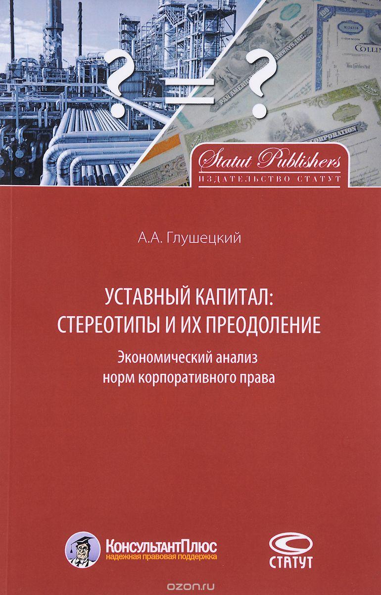 Уставный капитал.  Стереотипы и их преодоление.  Экономический анализ норм корпоративного права