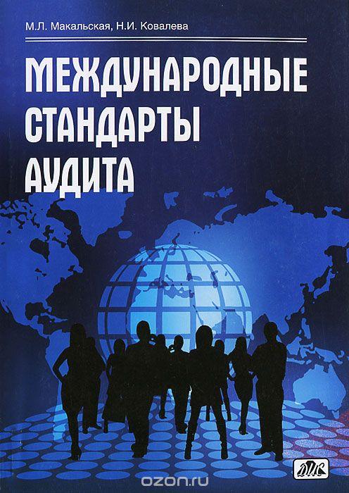 Международные стандарты аудита