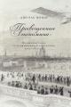 Просвещенная экономика. Великобритания и Промышленная революция 1700-1850 года