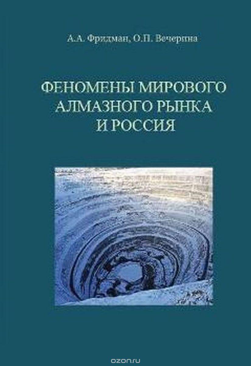 Феномены мирового алмазного рынка и Россия
