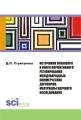 Источники правового и иного нормативного регулирования международных коммерческих договоров. Материалы научного исследования