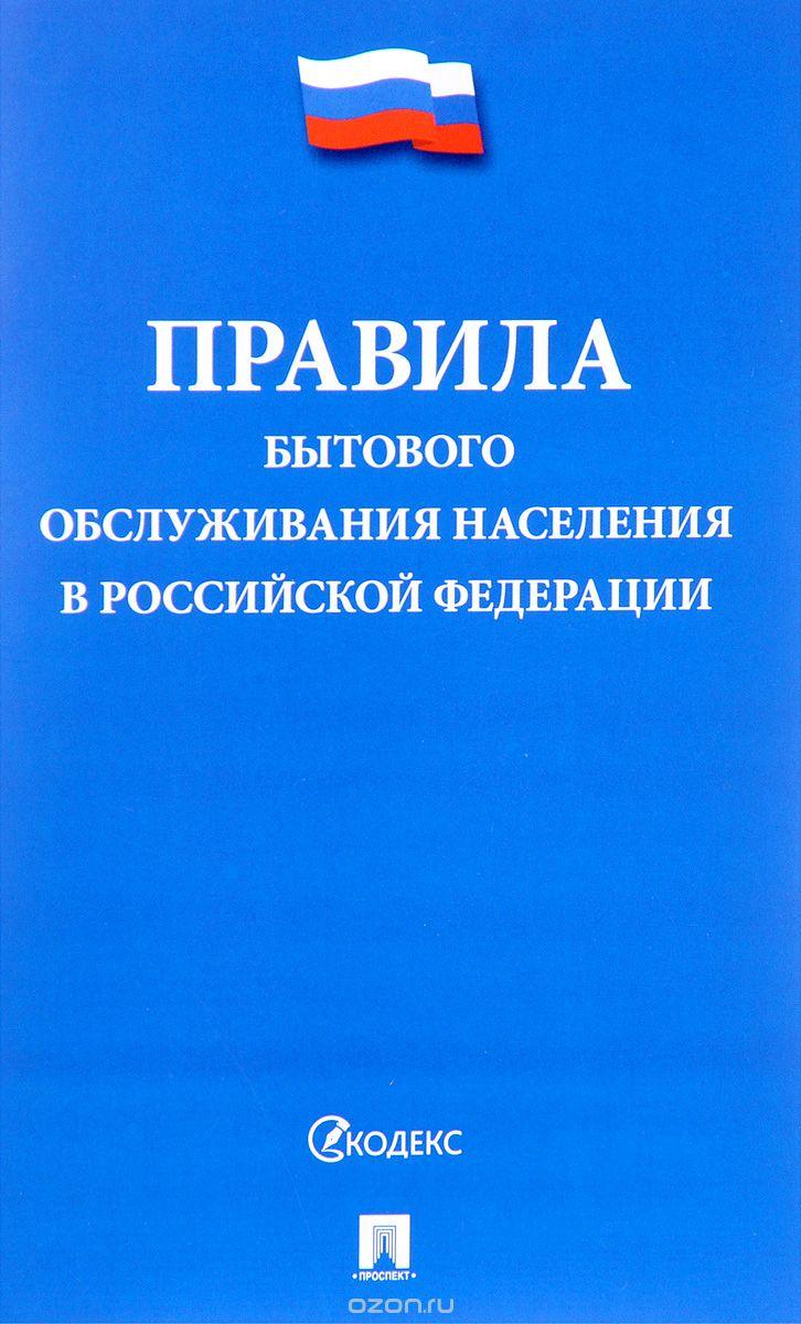 Правила бытового обслуживания населения в Российской Федерации