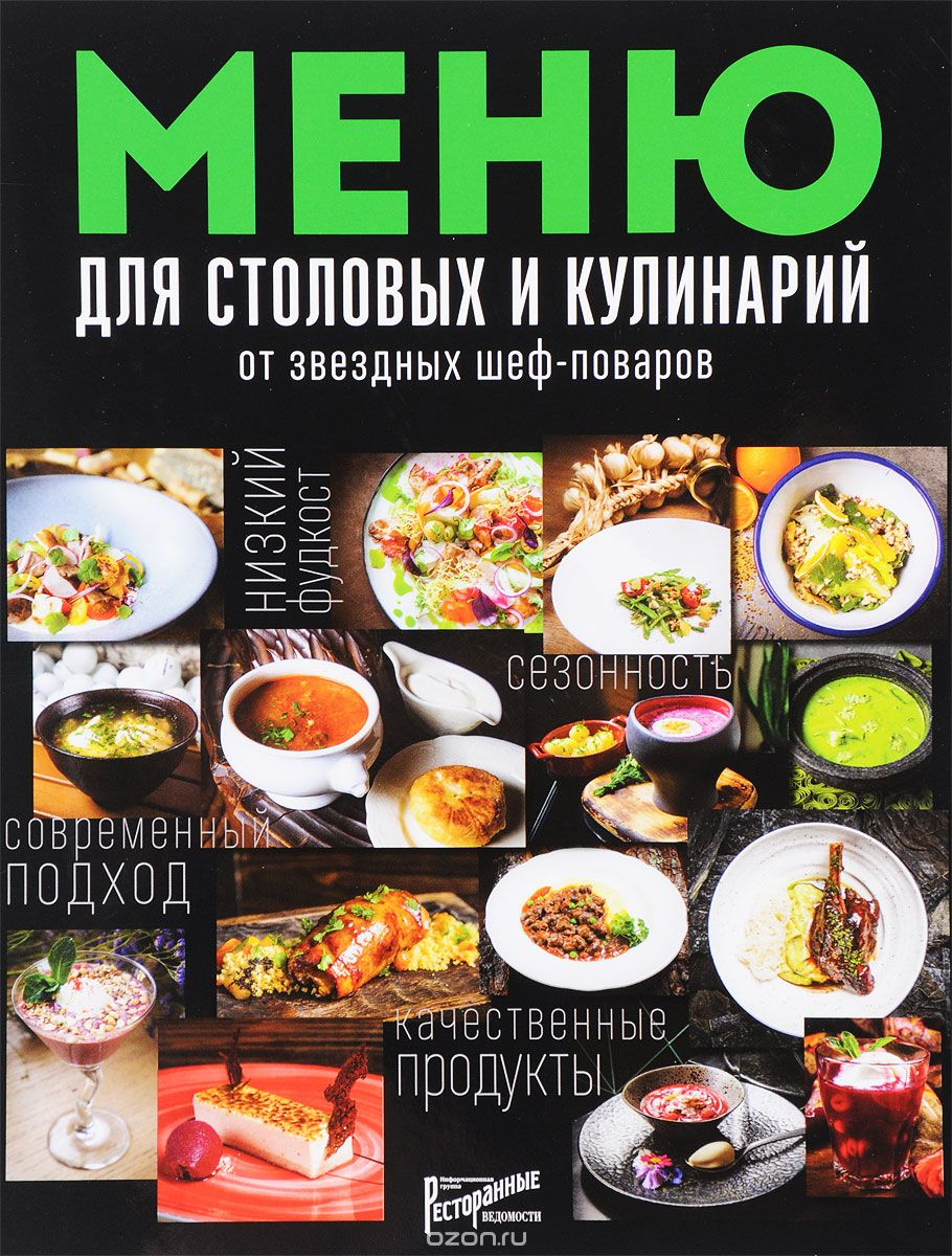 Меню для столовых и кулинарий от звездных шеф-поваров