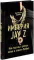 Империя Jay Z. Как парень с улицы попал в список Forbes