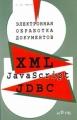 Электронная обработка документов. XML, JavaScript, JDBC