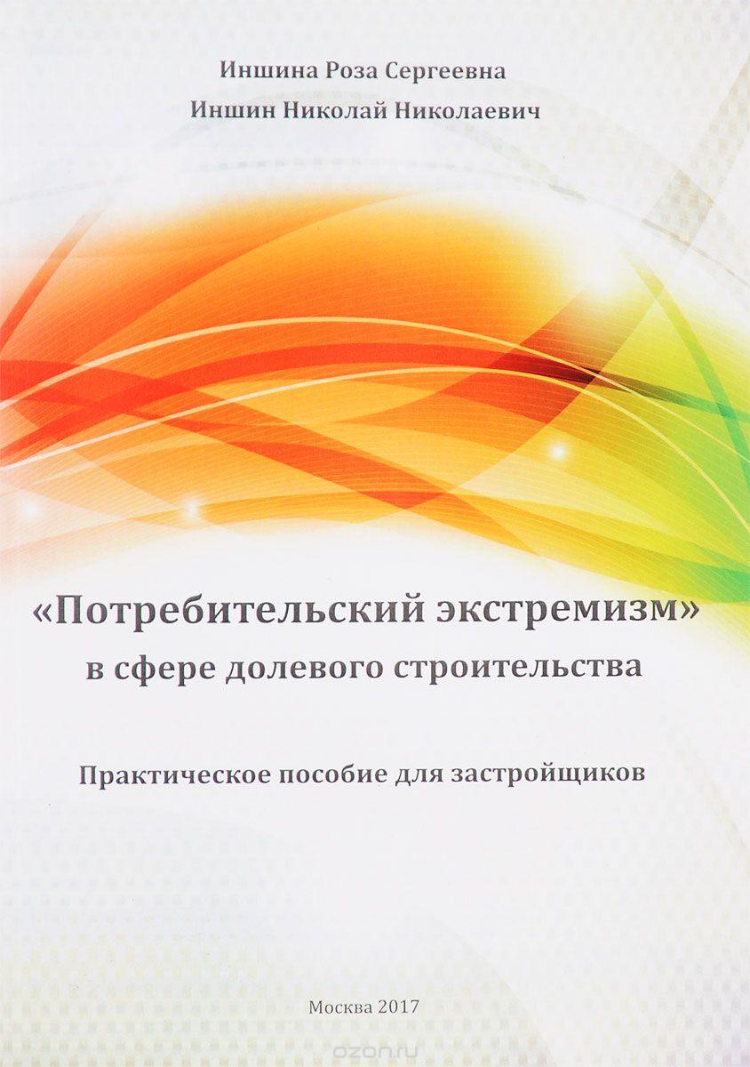 """""""Потребительский экстремизм"""" в сфере долевого строительства"""
