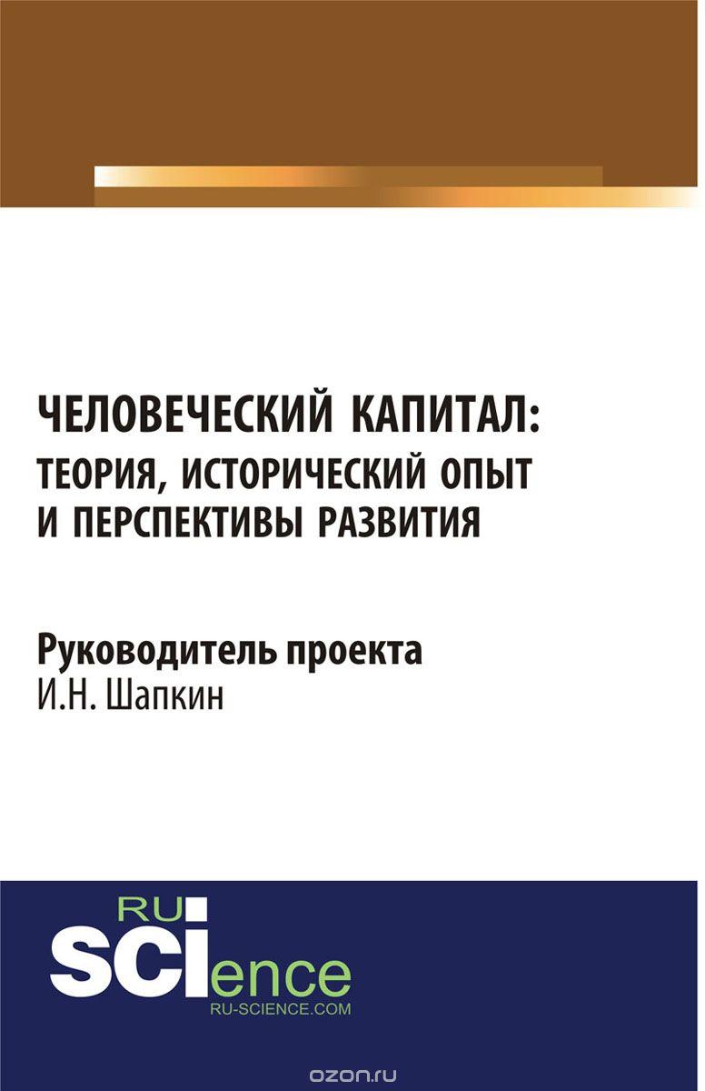Человеческий капитал: теория,  исторический опыт и перспективы развития