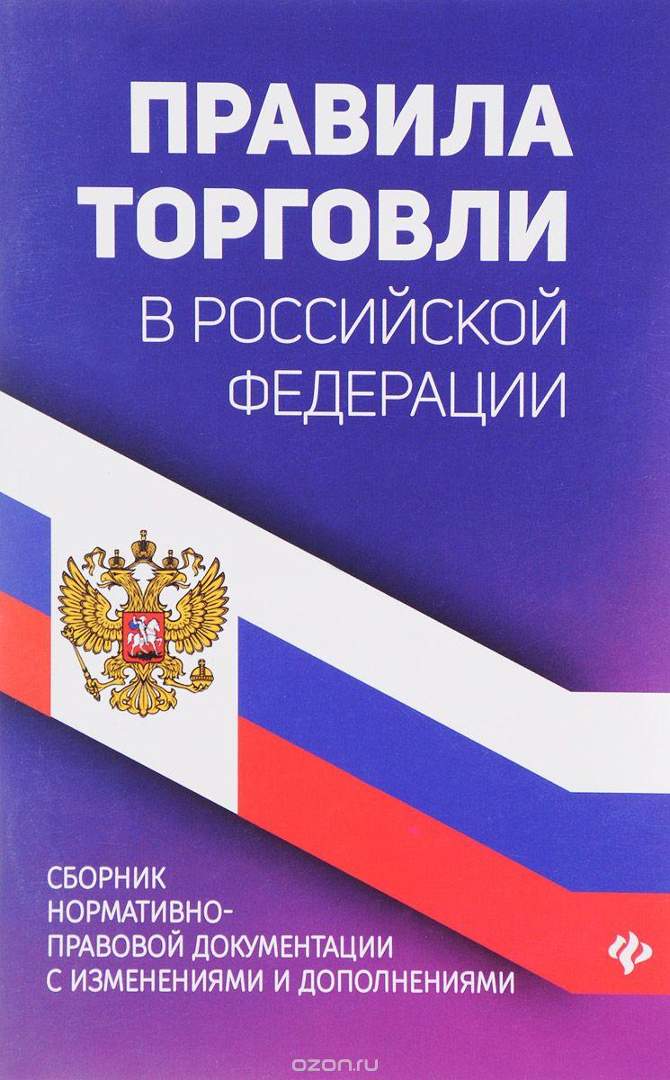 Правила торговли в Российской Федерации.  Сборник нормативно-правовой документации с изменениями и дополнениями