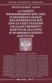 """Федеральный закон """"О защите прав юридических лиц и индивидуальных предпринимателей при осуществлении государственного контроля (надзора) и муниципального контроля"""""""