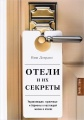 Отели и их секреты. Управляющие, горничные и бармены о настоящей жизни в отелях