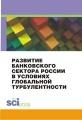 Развитие банковского сектора России в условиях глобальной турбулентности