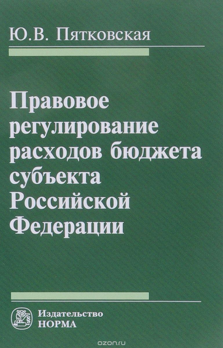 Правовое регулирование расходов бюджета субъекта Российской Федерации