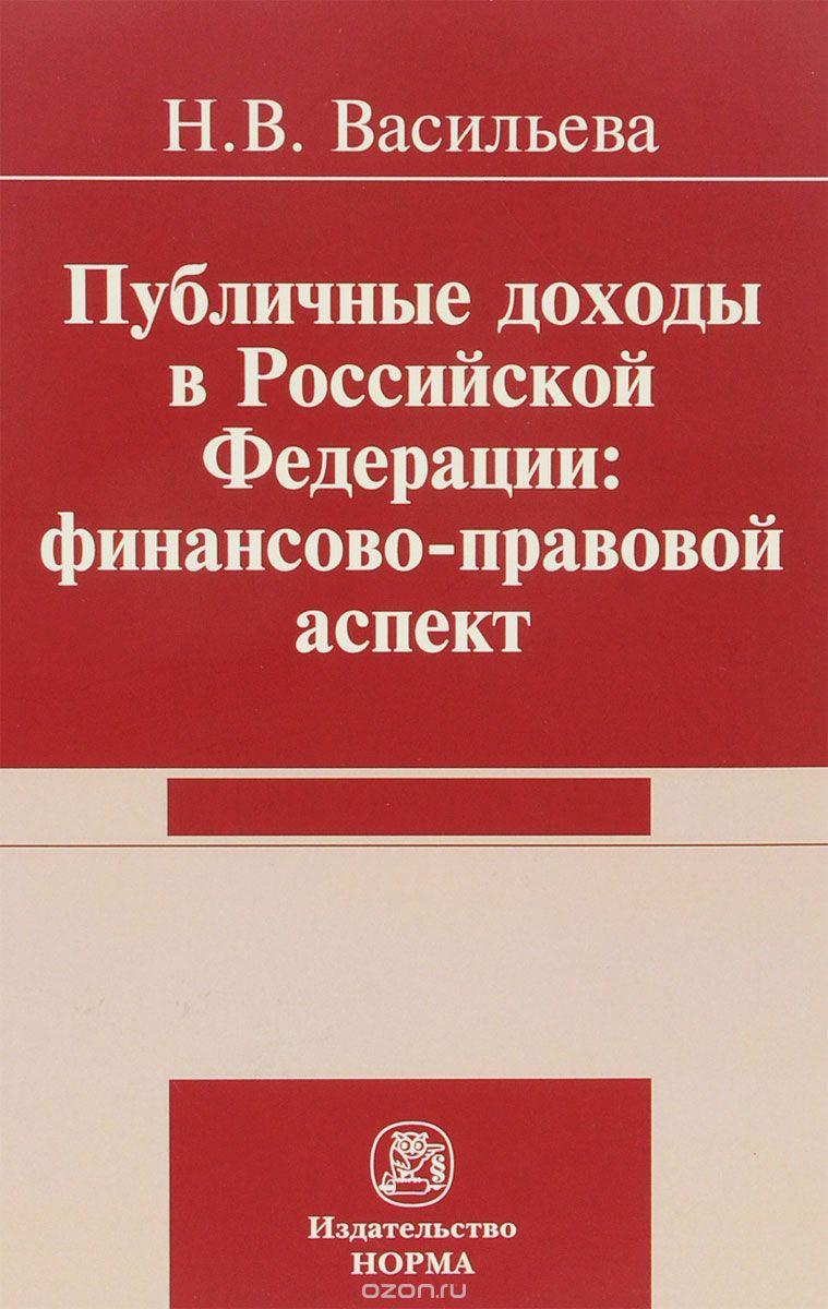 Публичные доходы в Российской Федерации.  Финансово-правовой аспект