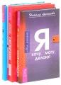 Мой дневник. Ежедневник творчества. Арт-бук (комплект из 3 книг)