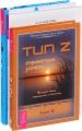 Арт-бук твоего успеха. Тип Z - справочник успеха. Ваш персональный коучинг успеха (комплект из 3 книг)