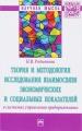 Теория и методология исследования взаимосвязи экономических и социальных показателей в системах управления предприятиями
