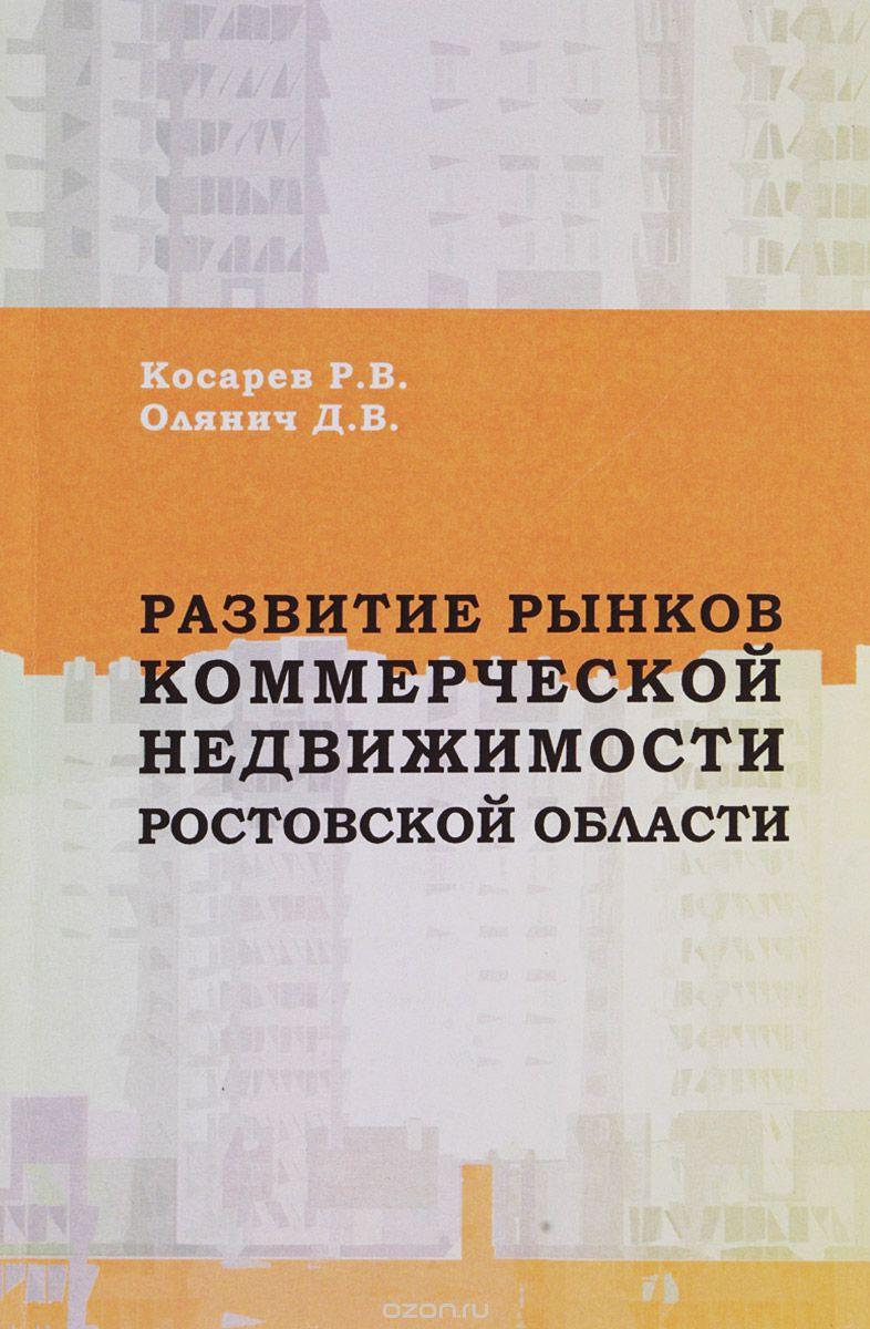 Развитие рынков коммерческой недвижимости Ростовской области