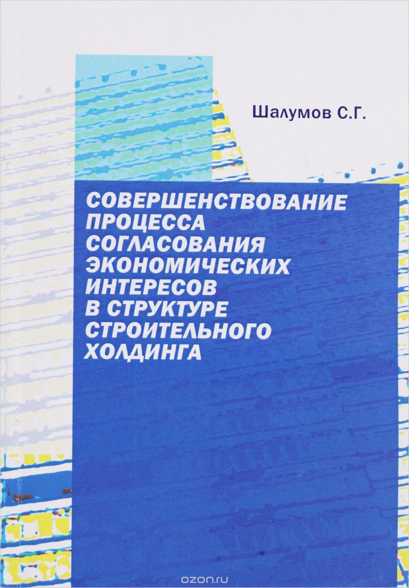 Совершенствование процесса согласования экономических интересов в структуре строительного холдинга