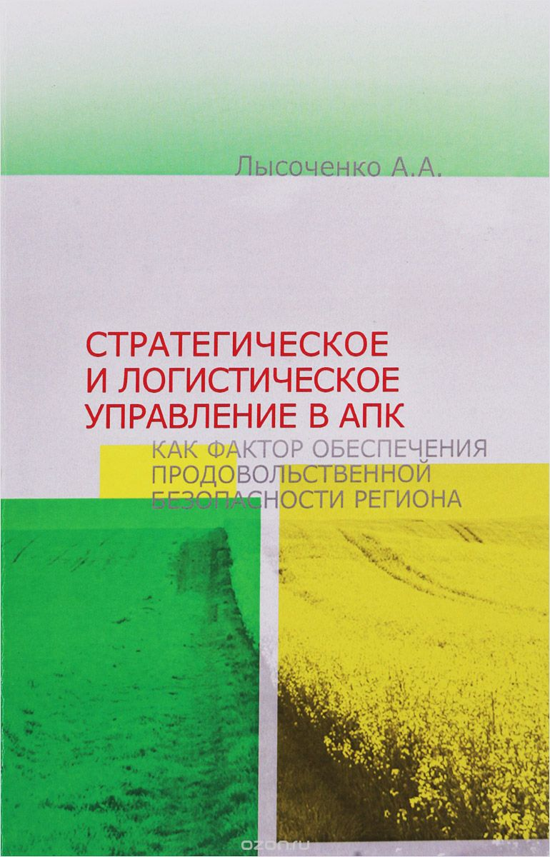 Стратегическое и логистическое управление в АПК как фактор обеспечения продовольственной безопасности региона