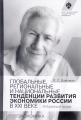 Глобальные, региональные и национальные тенденции развития экономики России в XXI веке