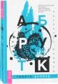 Арт-бук твоего успеха (комплект из 2 книг)