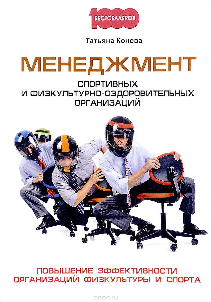 Менеджмент спортивных и физкультурно-оздоровительных организаций