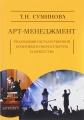 Арт-менеджмент. Реализация государственной политики в сфере культуры и искусства