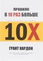 Правило в 10 раз больше. Единственное что отличает успех от поражения