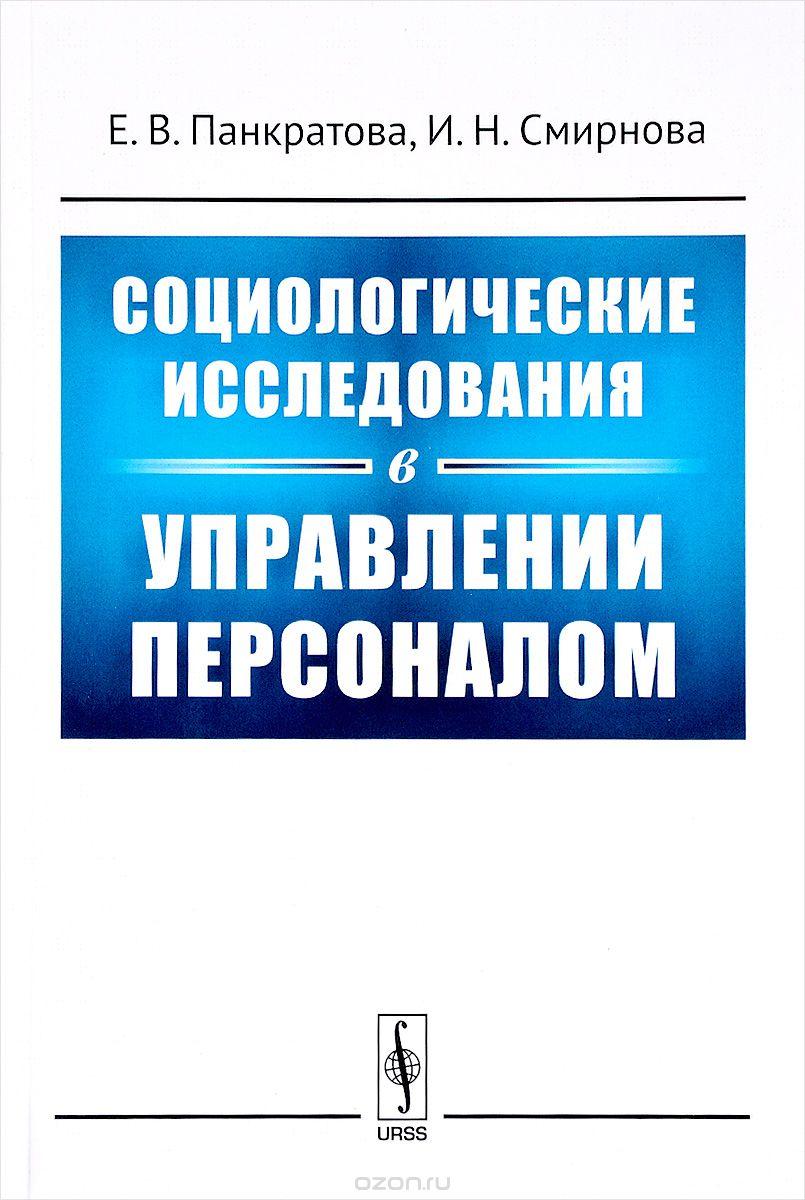 Социологические исследования в управлении персоналом.  Учебное пособие