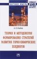 Теория и методология формирования стратегий развития горно-химических холдингов