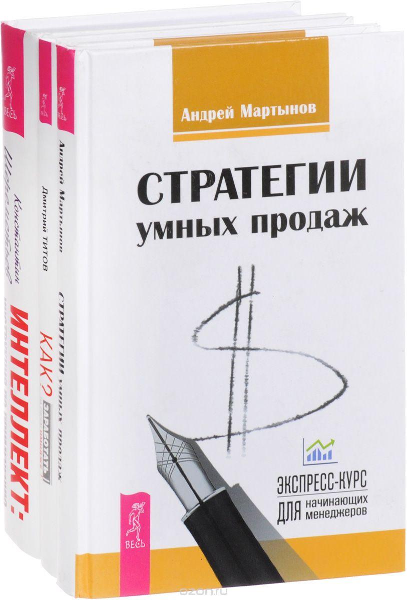 Интеллект.  Стратегии умных продаж.  Заработать на своем имидже  (комплект из 3 книг)