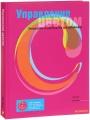 Управление цветом. Руководство для графических дизайнеров