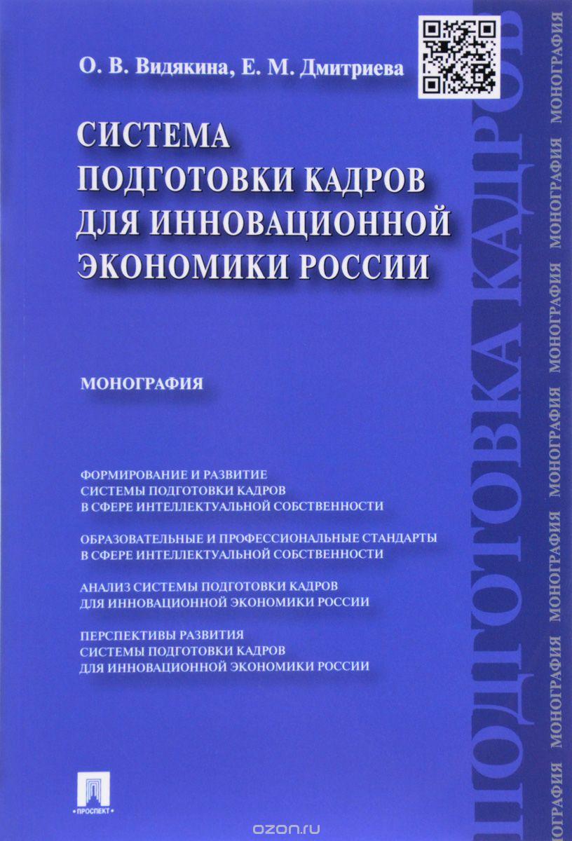 Система подготовки кадров для инновационной экономики России