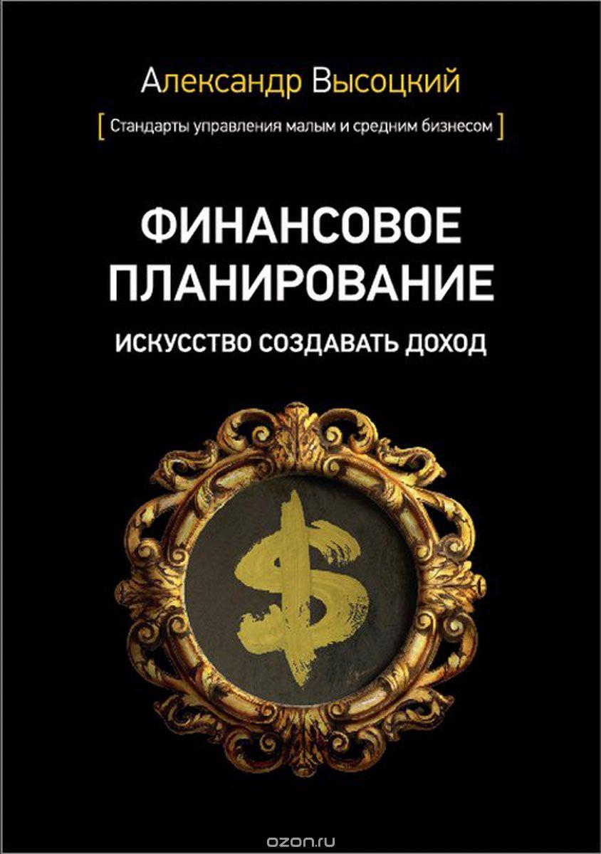 Финансовое планирование.  Искусство создавать доход