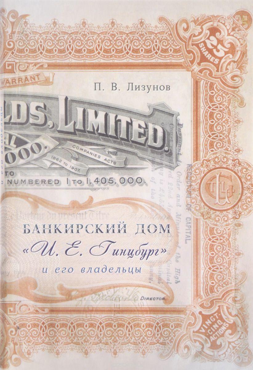 """Банкирский дом """"И.  Е.  Гинцбург"""" и его владельцы"""