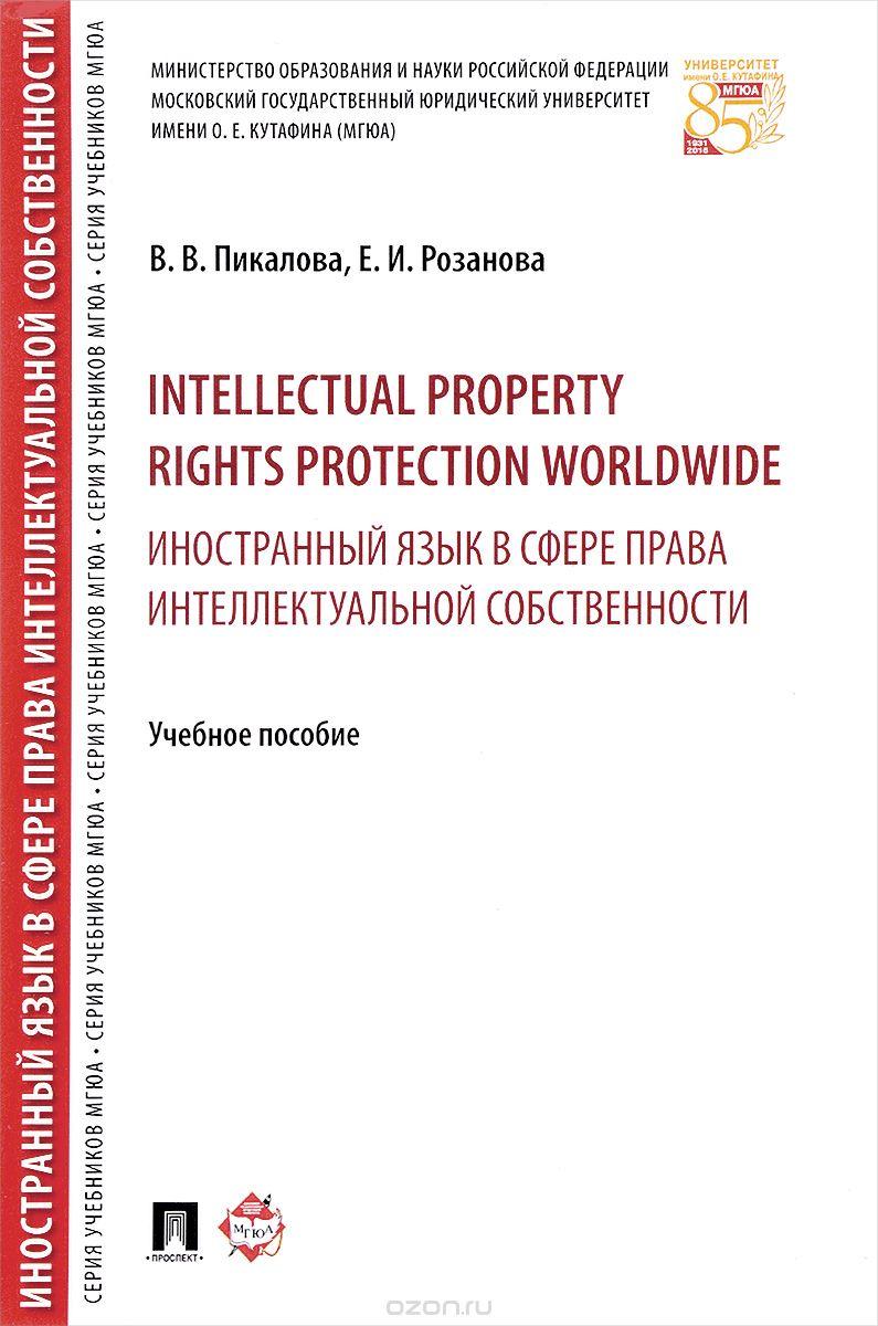 Intellectual Property Rights Protection Worldwide / Иностранный язык в сфере права интеллектуальной собственности.  Учебное пособие