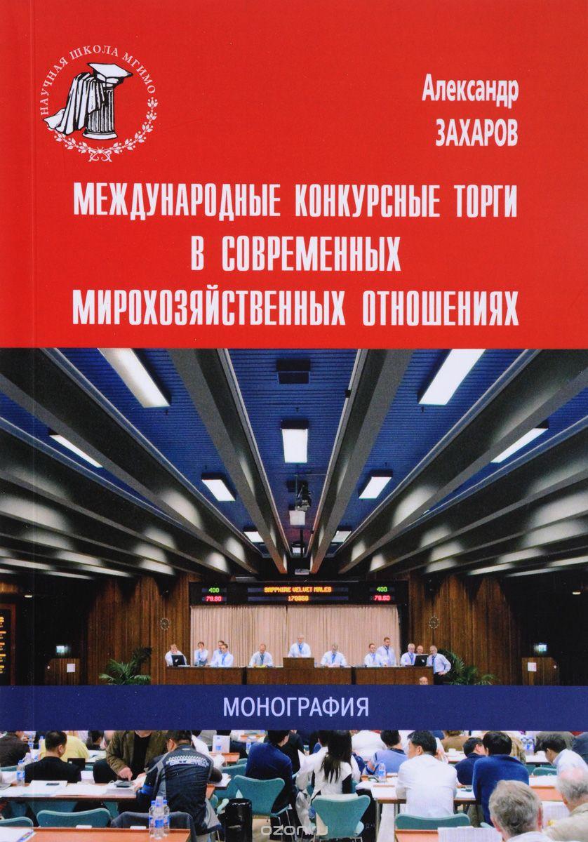 Международные конкурсные торги в современных мирохозяйственных отношениях