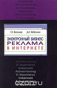 Электронный бизнес.  Реклама в Интернете