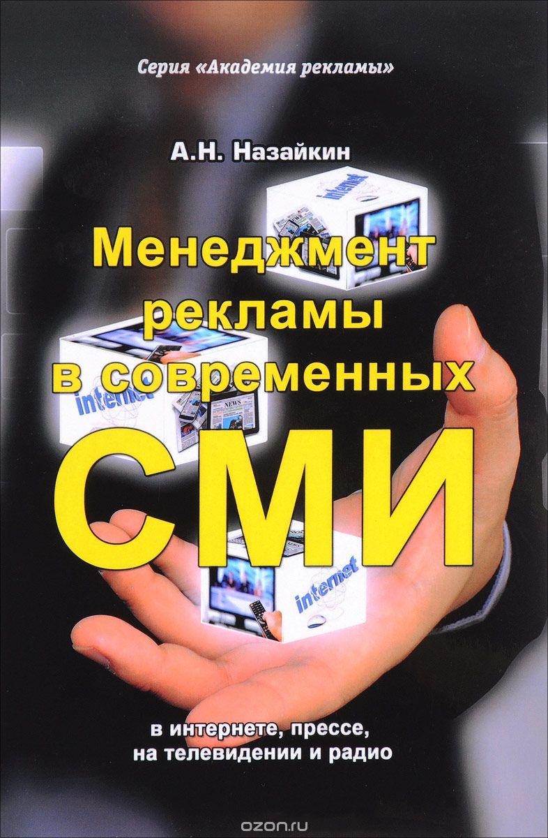 Менеджмент рекламы в современных СМИ.  В интернете,  прессе,  на телевидении и радио